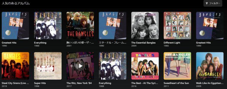 Amazon music unlimitedの版グルスのアルバム