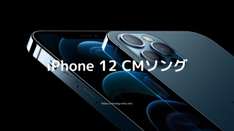 iPhone 12 のCMソング