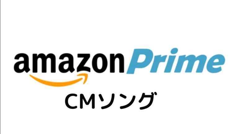 Amazon prime CMソング