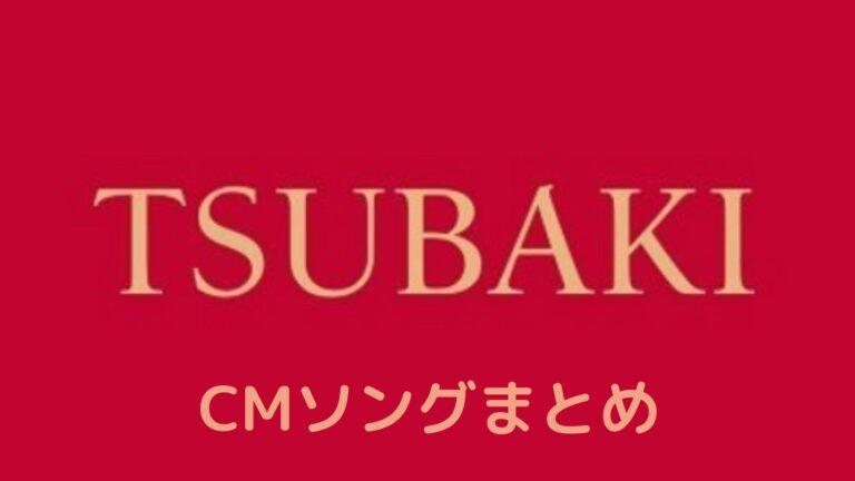 TSUBAKI CMソングまとめ