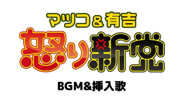 マツコ&有吉の怒り新党のBGM・挿入歌